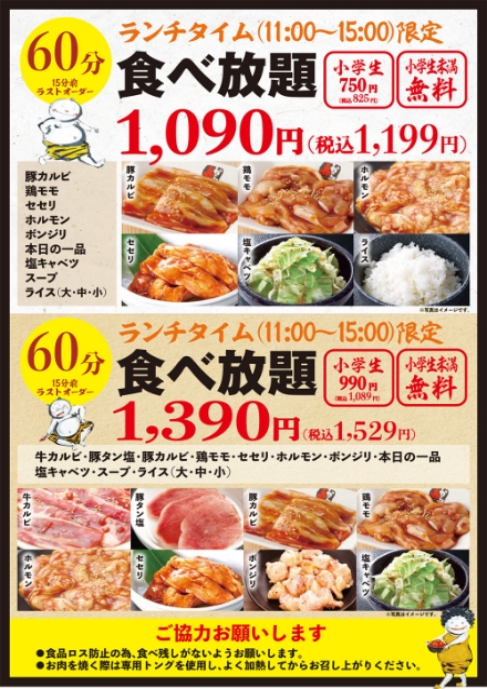 1,980円コース LUNCH 食べ放題