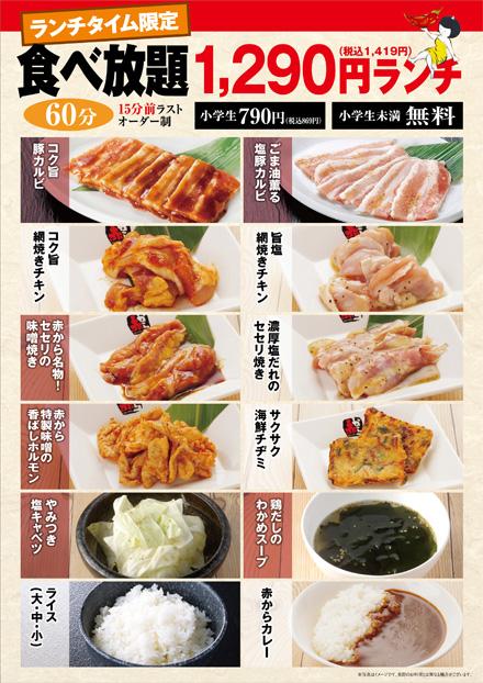 食べ放題 1,580円ランチ
