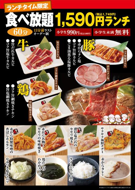2,780円コース LUNCH 食べ放題