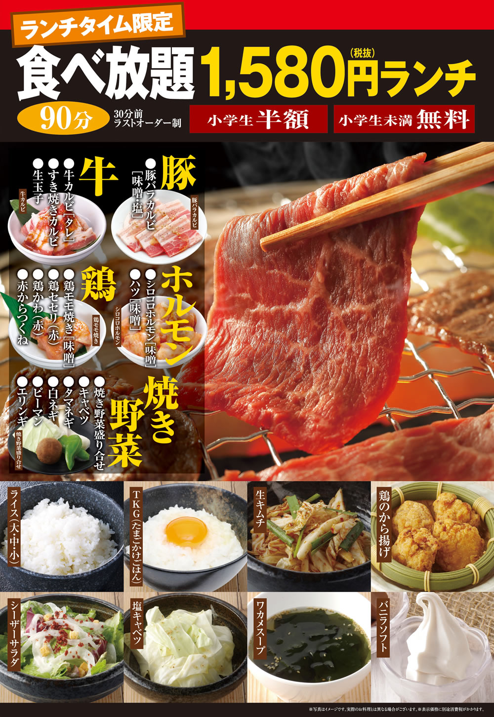 ランチメニュー 名古屋名物赤から 赤から鍋とセセリ焼き
