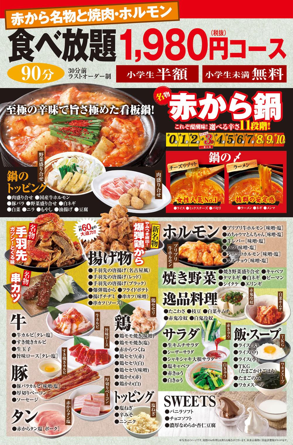 赤から名物と焼き肉・ホルモン 食べ放題1,980円ランチ