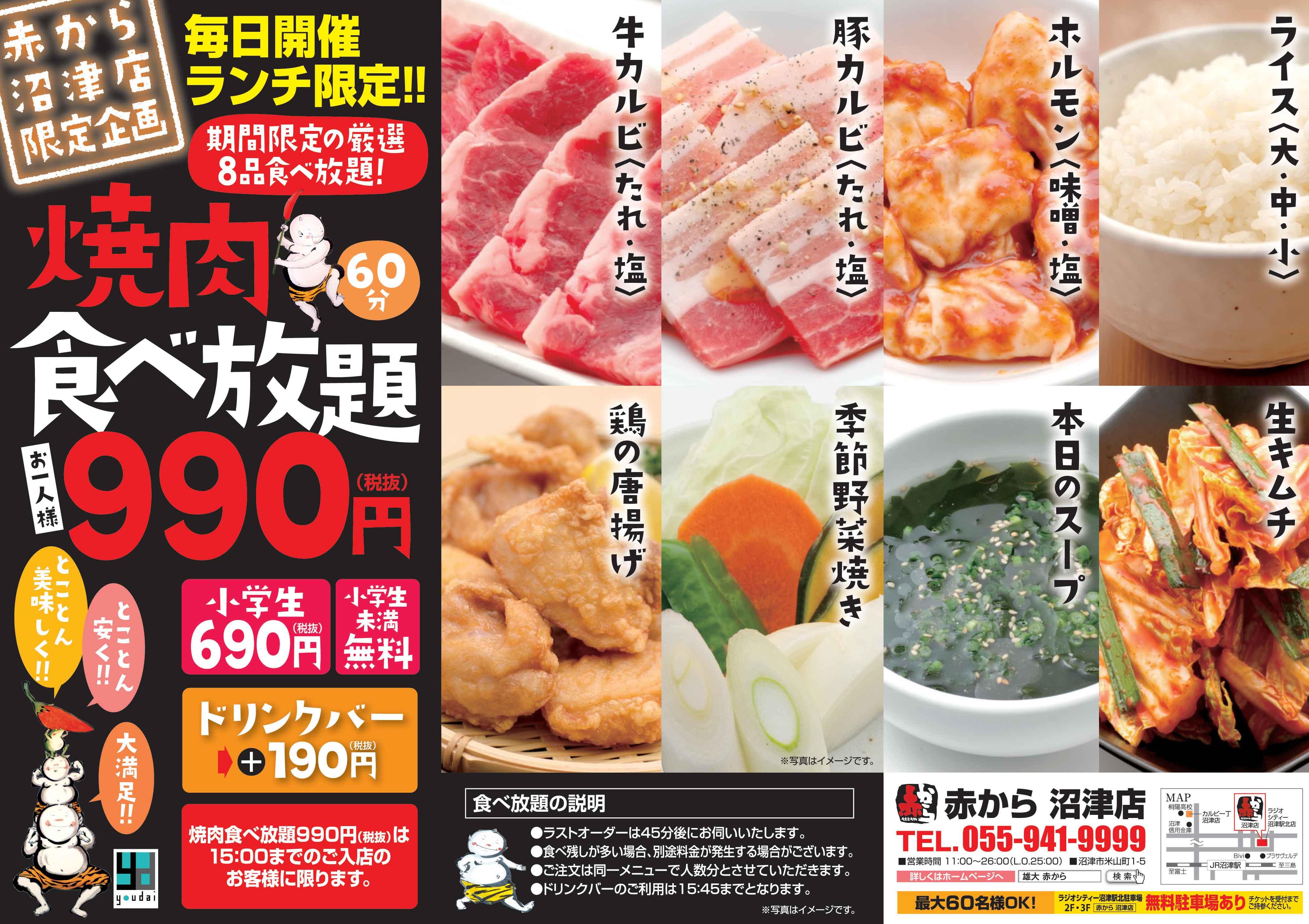 毎日開催!!焼肉ランチ食べ放題990円(税抜) | 名古屋名物赤 ...