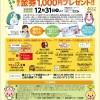 雄大グループ×三島市による健幸づくりコラボレーション企画!