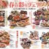 【甲羅本店八宏園】春の彩りフェア開催中!(3/2~4/26)