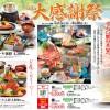 【甲羅本店八宏園】初夏の大感謝祭開催中!(5/15~6/30)