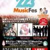雄大グループ創立 30th 「223 Music Fes」開催!入場無料!