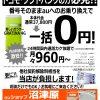 auショップ沼津原、2/25(土)26(日)イベント開催!