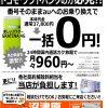 auショップ沼津原、2/11(土)12(日)イベント開催!