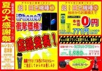 auショップ沼津原、イベント開催情報 8/11~8/15