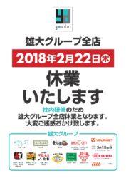 2月22日(木)、雄大グループ全店休業のご案内