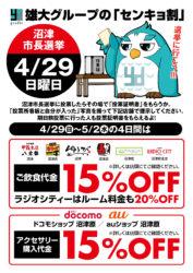 【雄大のセンキョ割】4/29 沼津市長選挙